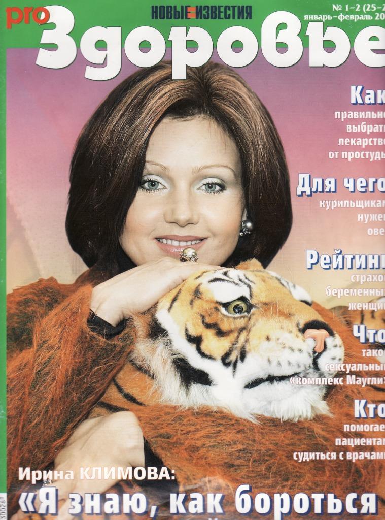И�ина Климова Ж��нал quotЗдо�ов�еquot
